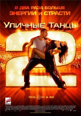 Уличные танцы 2 / Street Dance 2 (2012)