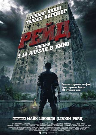 Рейд / The Raid: Redemption / Serbuan maut (2011)