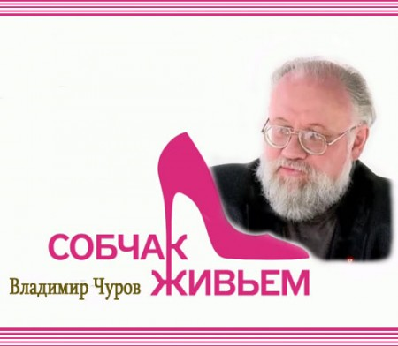 Собчак живьём. Разговор с волшебником Владимиром Чуровым (2012)