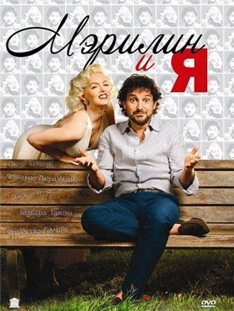 Мэрилин и я / Io & Marilyn (2009)