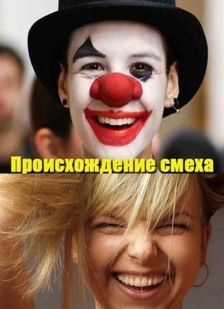 Происхождение смеха / The origin of laughter (2011)