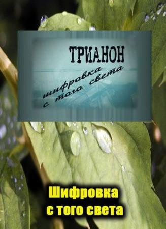 Трианон. Шифровка с того света (2012)