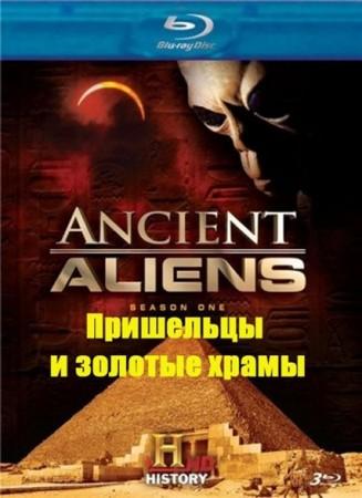 Пришельцы и золотые храмы / Aliens and Temples of Gold (2011)