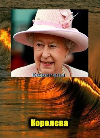 История английской королевы (2012)