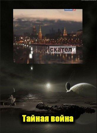 Искатели. Тайная война (2012)