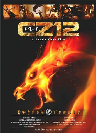 Доспехи Бога 3: Китайский зодиак / Chinese Zodiac (2012)