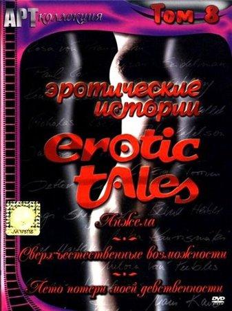 Эротические истории. Том 8 / Erotic tales. Volume 8 (2010)