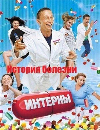 Интерны. История болезни (2012)
