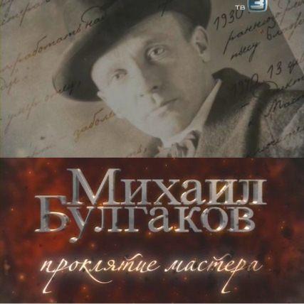 Михаил Булгаков. Проклятие мастера (2012)