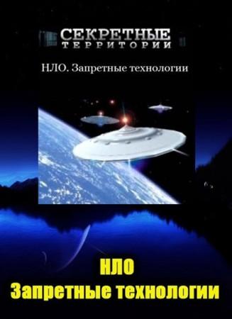 Секретные территории. НЛО. Запретные технологии (2012)