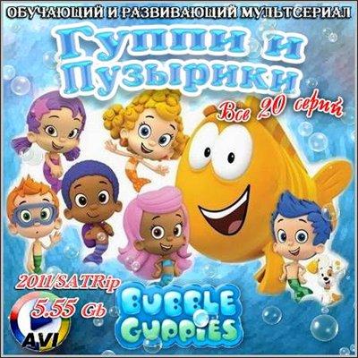 Гуппи и Пузырики / Bubble Guppies / 20 серий (2011)