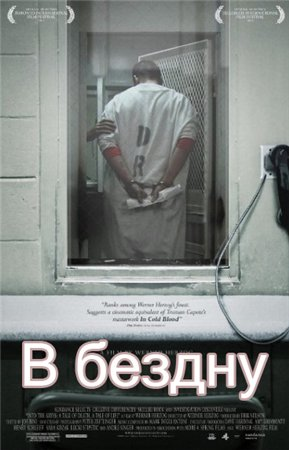 В бездну / Into the Abyss (2012)