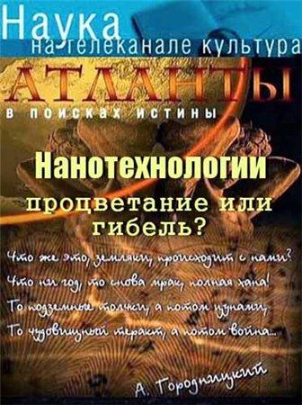 Атланты. В поисках истины. Нанотехнологии - процветание или гибель (2012)