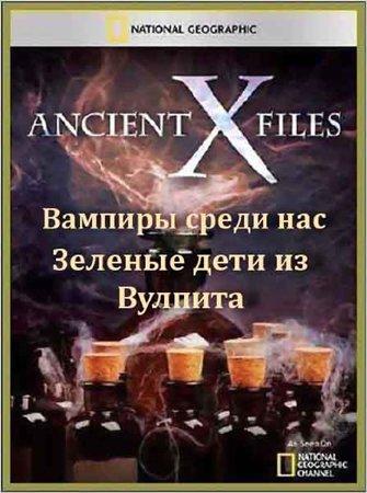 Секретные материалы древности. Вампиры среди нас. Зеленые дети из Вулпита (2012)