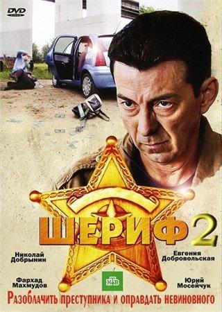 Шериф-2 (2012)
