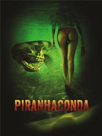 Пираньяконда / Piranhaconda (2011)