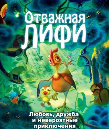 Отважная Лифи / Madangeul Naon Amtak (2011)