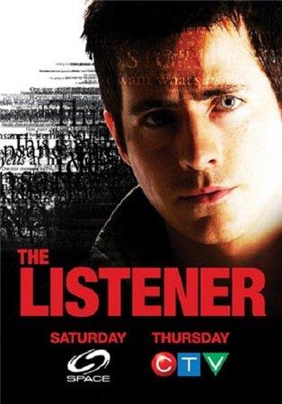 Читающий мысли / 3 сезон / The Listener (2012)