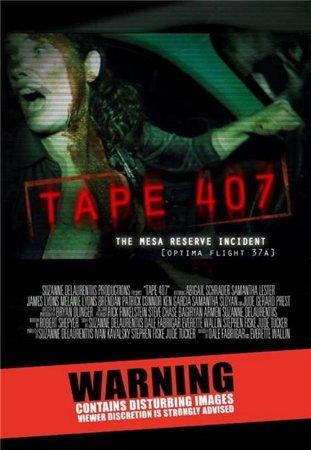 Лента 407 / Tape 407 (2011)