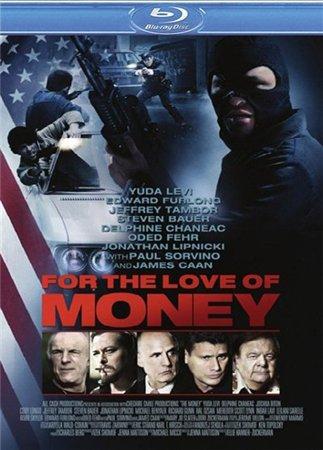 Чувство алчности / For the Love of Money (2012)