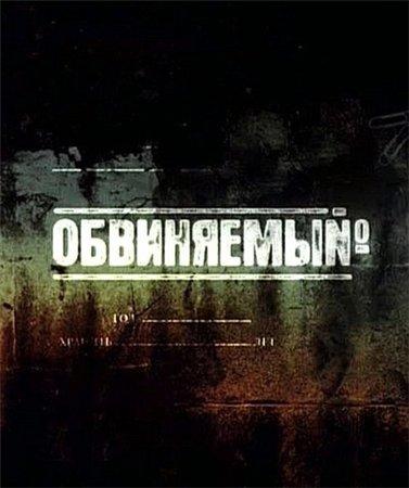Обвиняемый / Важняк (2010 - 2012)