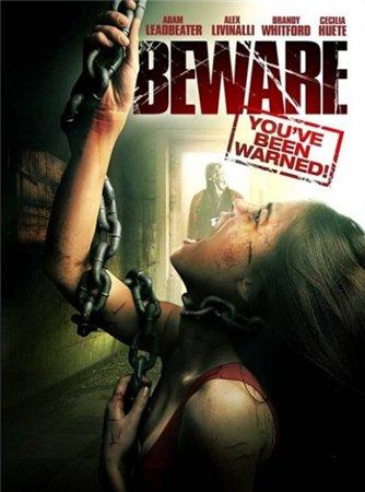 Берегись / Beware (2010)