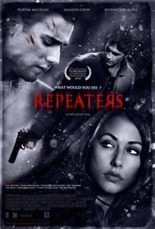 Повторяющие реальность / Repeaters (2010)