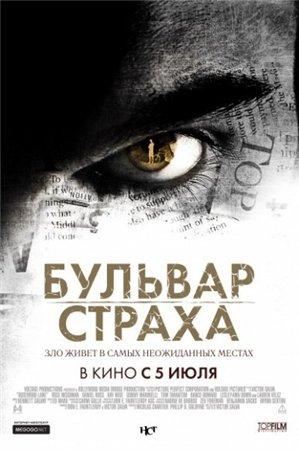 Бульвар страха / Роузвуд Лэйн / Rosewood Lane (2011)