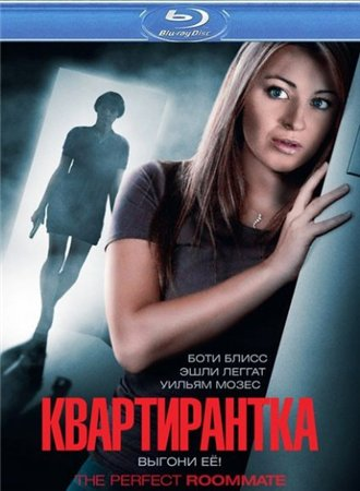 Квартирантка / The Perfect Roommate (2011)