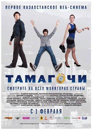 Тамагочи (2012)