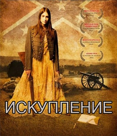 Искупление / Redemption (2011)