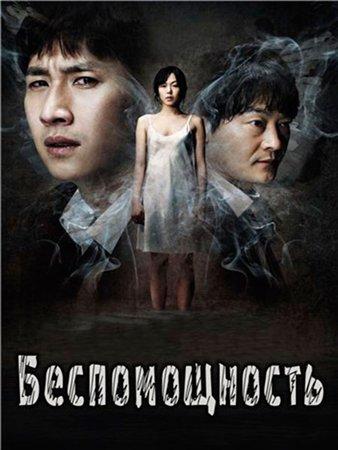 Беспомощность / Helpless / Hoa-cha (2012)