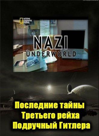 Последние тайны Третьего рейха. Подручный Гитлера (2011)