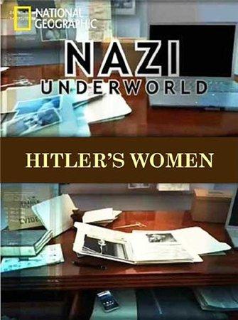 Тайны третьего рейха. Женщины Гитлера (2011)