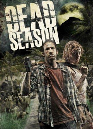 Мертвый сезон / Dead Season (2012)