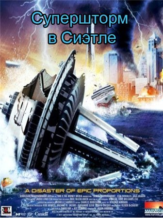 Супершторм в Сиэтле / Seattle Superstorm (2012)