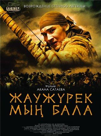 Войско Мын Бала / Myn Bala (2011)