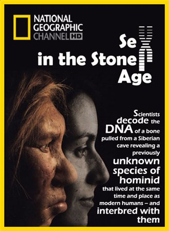 Секс в каменном веке / Sex in the Stone Age (2011)