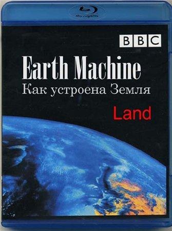 BBC: Как устроена Земля. Суша (2011)