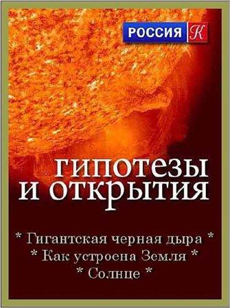 Гипотезы и открытия (2012)