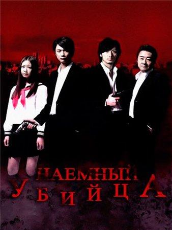 Наемный убийца / An assassin (2012)
