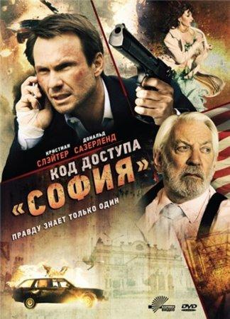 Код доступа «София» / Sofia / Assassin's Bullet (2012)