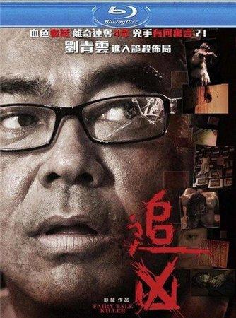 Убийца из сказок / Fairy Tale Killer / Zui hung (2012)