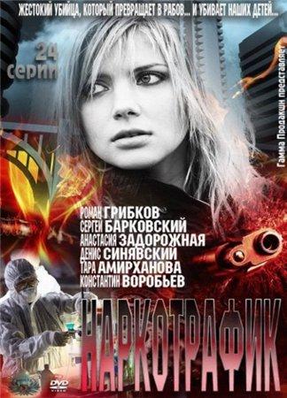 Наркотрафик (2012) 24 серии