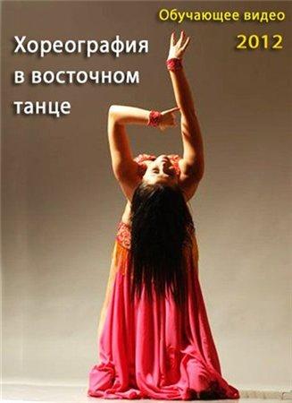 Хореография в восточном танце. Обучающее видео (2012)