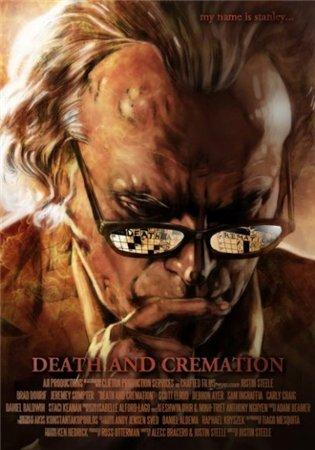 Огонь смерти / Death and Cremation (2010)