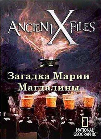 Секретные материалы древности. Загадка Марии Магдалины / Ancient X-files. The Mystery of Mary Magdalene (2012)