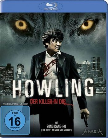 Воющий / Вой / Howling / The Killer Wolf (2012)