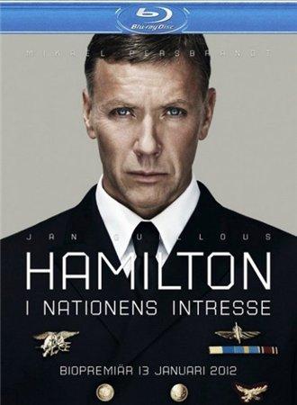 Гамильтон: В интересах нации / Hamilton - I nationens intresse (2012)
