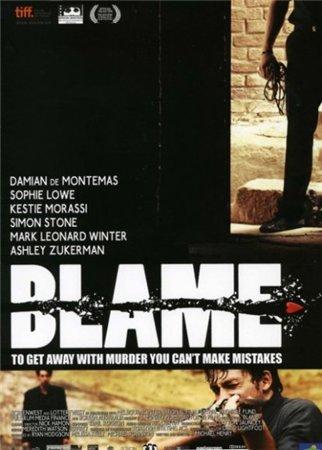 Обвинение / Стыд / Blame (2010)